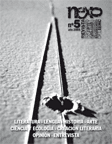 Revista Nexo, número cinco (Instituto de Estudios Hispánicos de Canarias)
