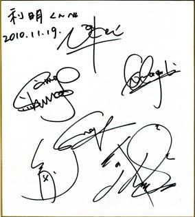 メンバー全員のサイン色紙