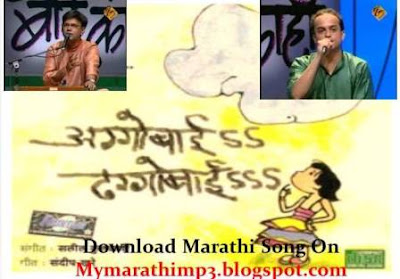 Marathi Balgeete Video Songs - Apps on Google Play