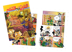 Magazine El Arabi Saghir