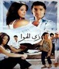 Film zay alhawa