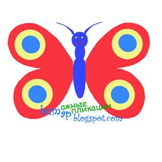 Аппликация бабочка бесплатно