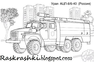 Детская раскраска пожарная машина Урал