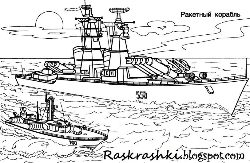 Раскраска военных кораблей для детей