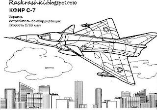 раскраска военного самолета
