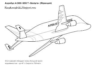 раскраска самолета Аирбас