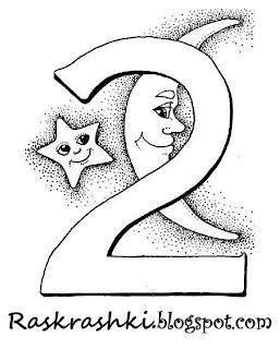Раскрашки для детей цифра два