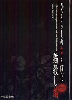 Higurashi (poster)