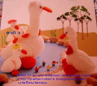 Annie's Attic Crochet Waterfowl Mallard Duck Pattern 87W15
