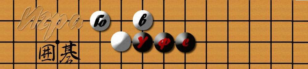 Игра го в Уфе
