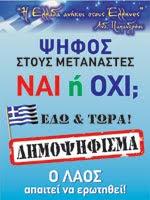 ΕΓΓΡΑΦΟ ΔΗΜΟΨΗΦΙΣΜΑΤΟΣ