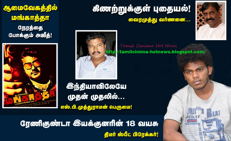 http://TamilCinima-HotNews.blogspot.com/