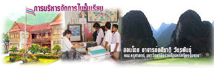 Classroom_management