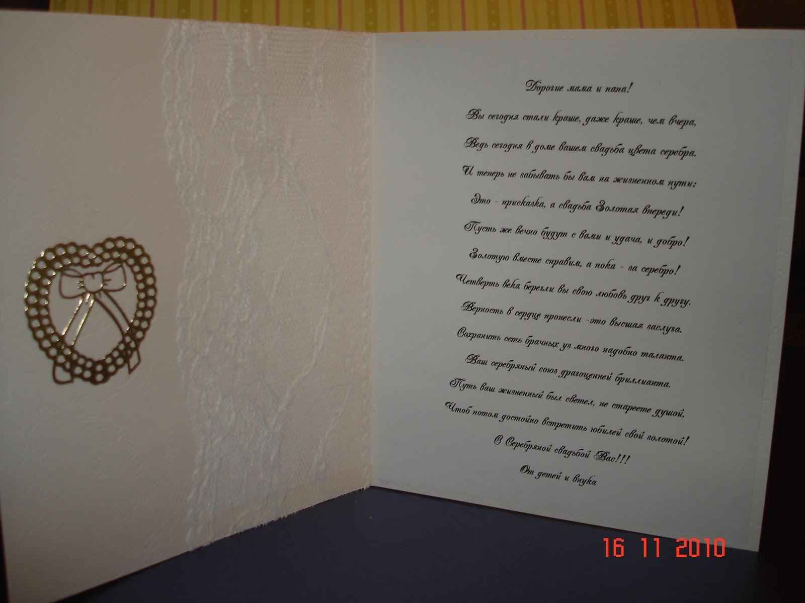 Поздравление на серебряную свадьбу длинное