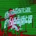 Soorakootai Singakuti (1983)