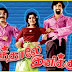 Watch Online Tamil Movie Ninaithale Inikkum (1979) Starring Kamalhasan and Rajinikanth