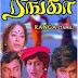 "Watch Online Tamil Movie Ranga (1982) Starring ""Super Star"" Rajinikanth"