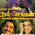 Watch Online Tamil Movie Ram Lakshman (1981) Starring Kamal Haasan and Sripriya