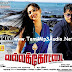 Watch Online Tamil Movie Vallakottai (2010) Starring Arjun and Haripriya