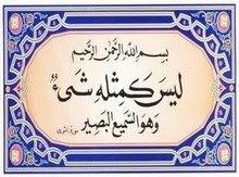 Tidak ada sesuatupun yang serupa dengan Dia, dan Dialah yang Maha Mendengar dan Melihat.