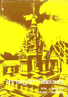 Cover of book Surat Thani Khon Rau