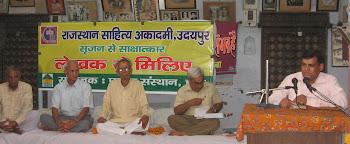 राजस्थान साहित्य अकादमी और प्रयास संस्थान की ओर से नगरश्री चूरू में 'लेखक से मिलिए' कार्यक्रम।