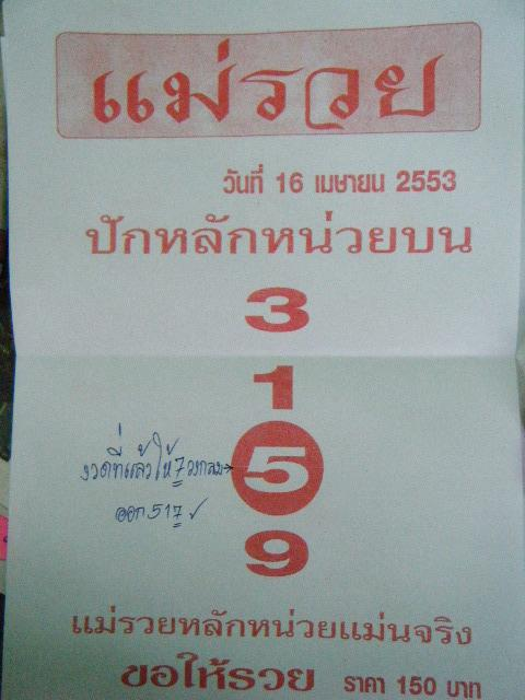 ... thai lottery tips thailand lottery master tips thai 2 bp blogspot com