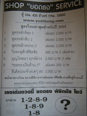 Best papers for 16 December 2009 Thai Lotto Free Tip