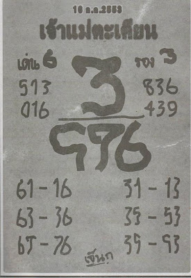 Best thai lottery tips for 16 july 2010 thai lotto free tips