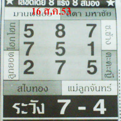 thai lotto tips best thai lotto papers 16 august 2010 thai lottery