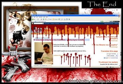δολοφονία του blogger του troktiko Σωκράτη Γκιόλια