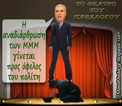 Δημήτρης Ρέππας ΟΣΕ ΟΑΣΘ ΗΣΑΠ ΕΘΕΛ συγκοινωνίες massmedia-gr