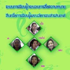 5 สาวสวย