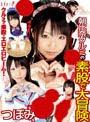 Asahina Kurumi no Sumata de Daibouken Tsubomi