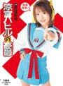 Suzumiya Hahiru no Yuutsu