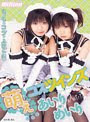Moe Cosplay Twins Airi and Meiri