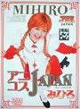 Anikosu Japan Mihiro