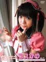Kosukano Vol 11 Cosplay Girlfriend - Sakura Hina