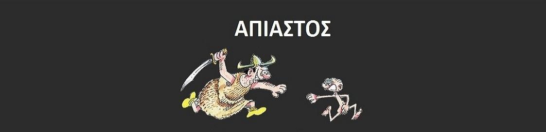 ΑΠΙΑΣΤΟΣ