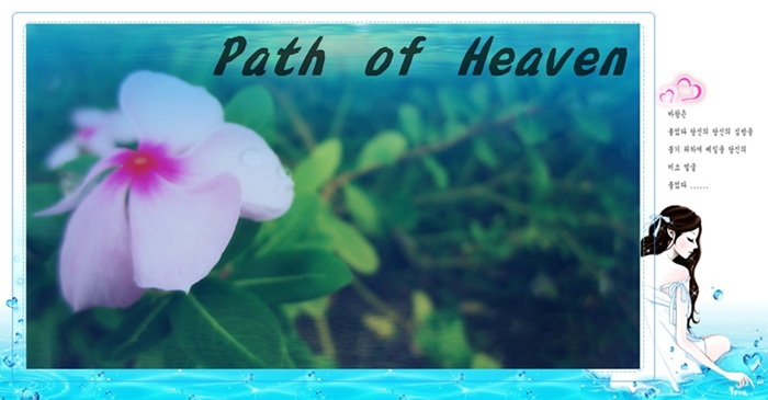 Path of Heaven