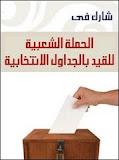 الحمله الشعبيه للقيد في الجداول الانتخابية