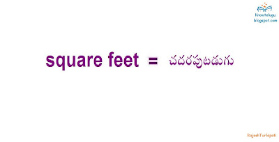 length meaning in telugu