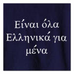 all greek to me
