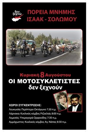 8 Αυγούστου 2010: Πορεία  Μνήμης και Τιμής για Ισαάκ-Σολωμού