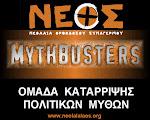 """""""ΝΕΟΣ MYTHBUSTERS"""": ΟΙ ΜΥΘΟΙ ΤΟΥ «ΑΝΤΙΜΝΗΜΟΝΙΟΥ»"""