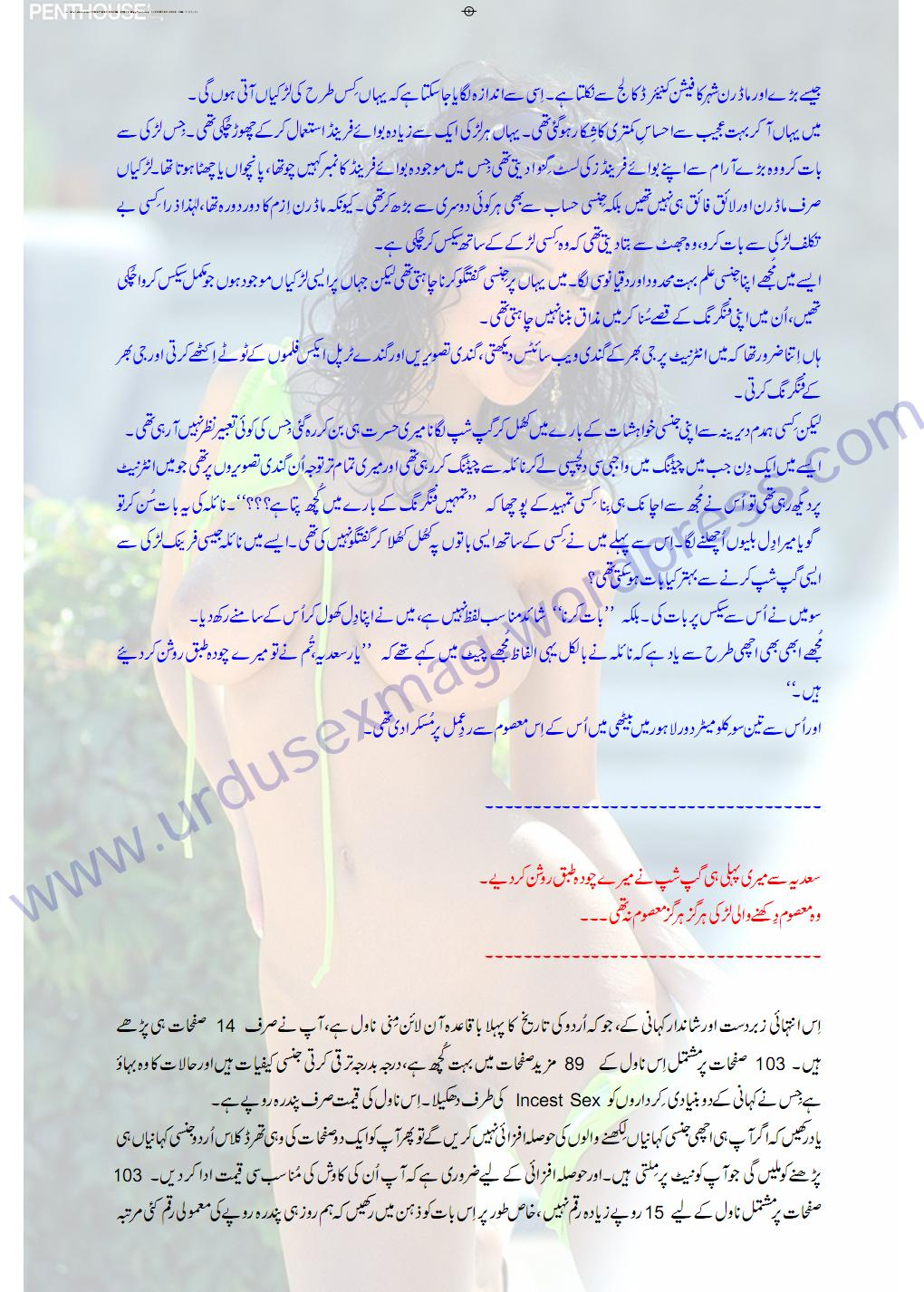 URDU KA PEHLA SEXY NOVEL