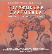"cd ""ΠΑΛΛΑΣ 2000"""