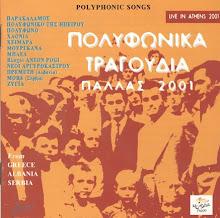 "cd ""ΠΑΛΛΑΣ 2001"""