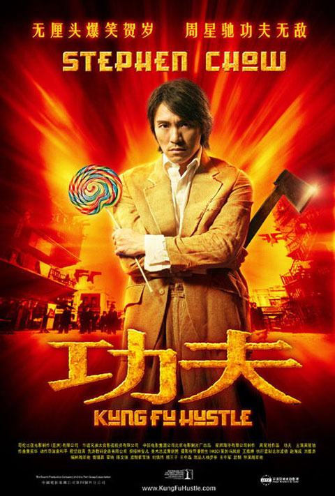 Stephen Chow - Photo Gallery