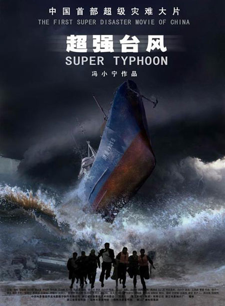 Super Typhoon movie